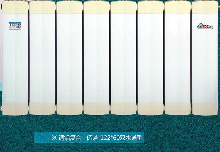 铜铝复合散热器双水道型